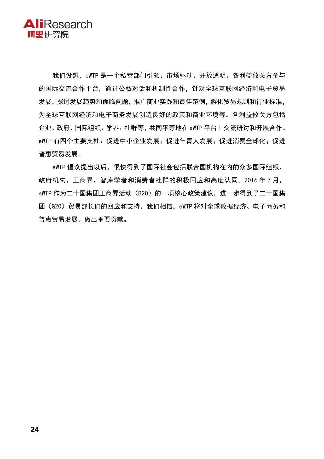2016中国跨境电商发展报告_000028