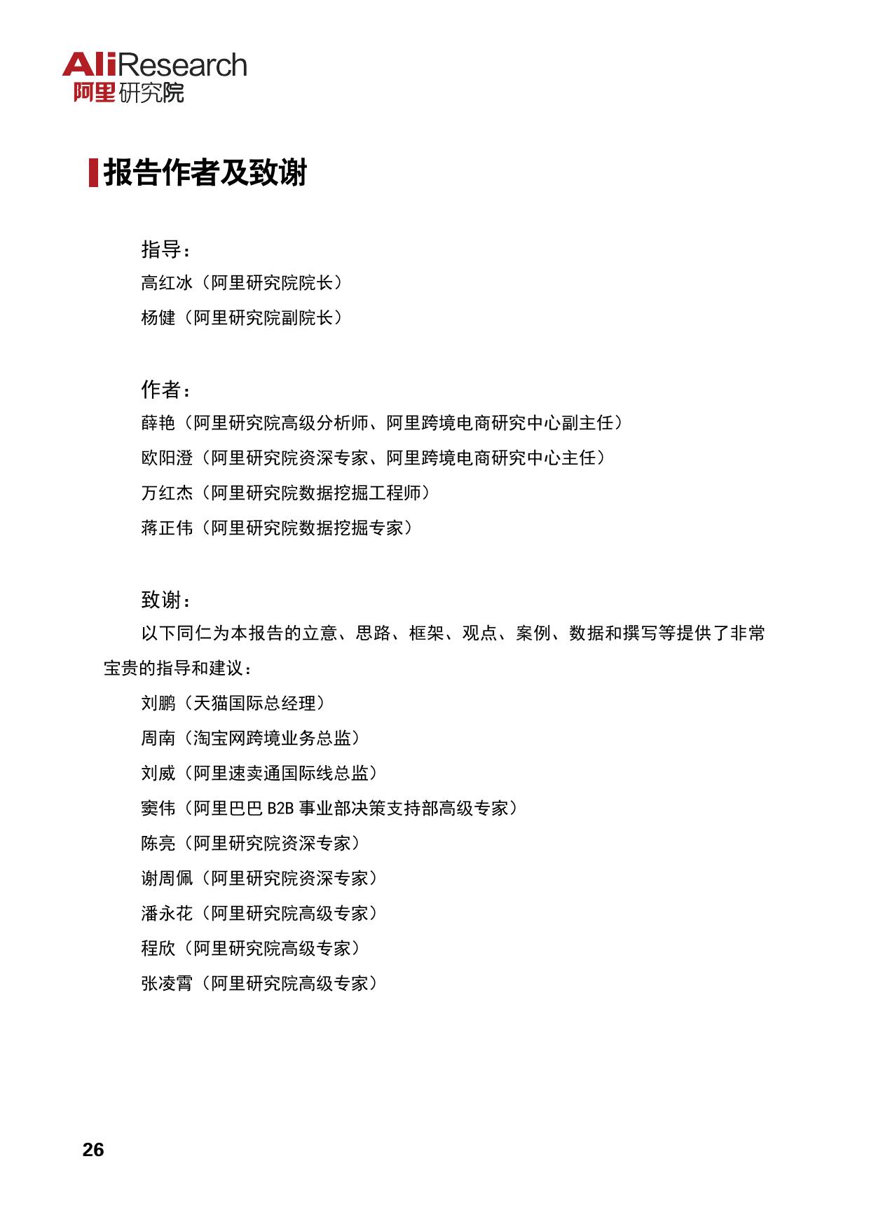 2016中国跨境电商发展报告_000030