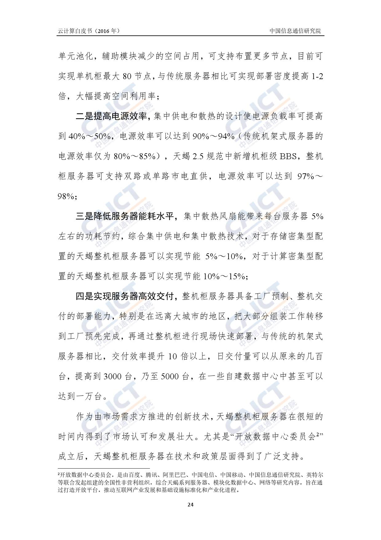2016云计算白皮书_000028