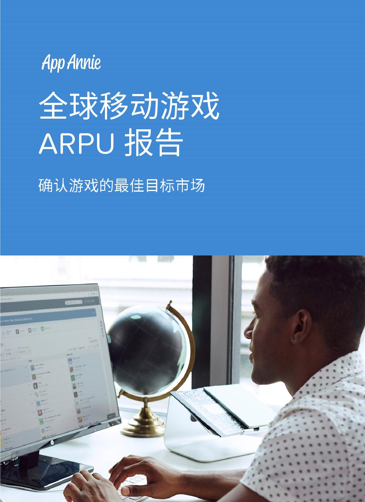 2016全球移动游戏 ARPU报告_000001