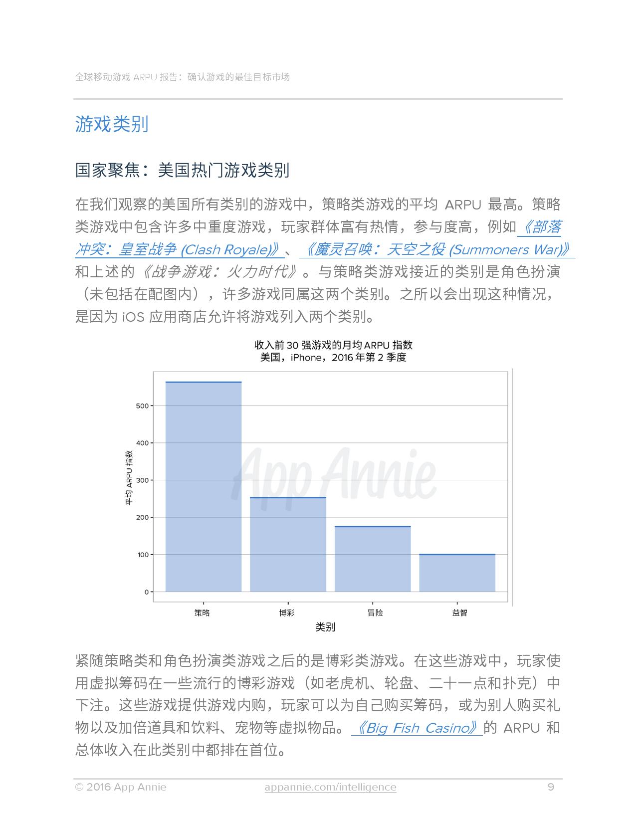 2016全球移动游戏 ARPU报告_000009