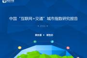 """高德:2016年中国""""互联网+交通""""城市指数研究报告(附下载)"""