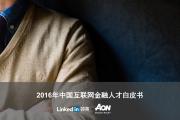 Linkedin:2016年中国互联网金融人才白皮书(附下载)