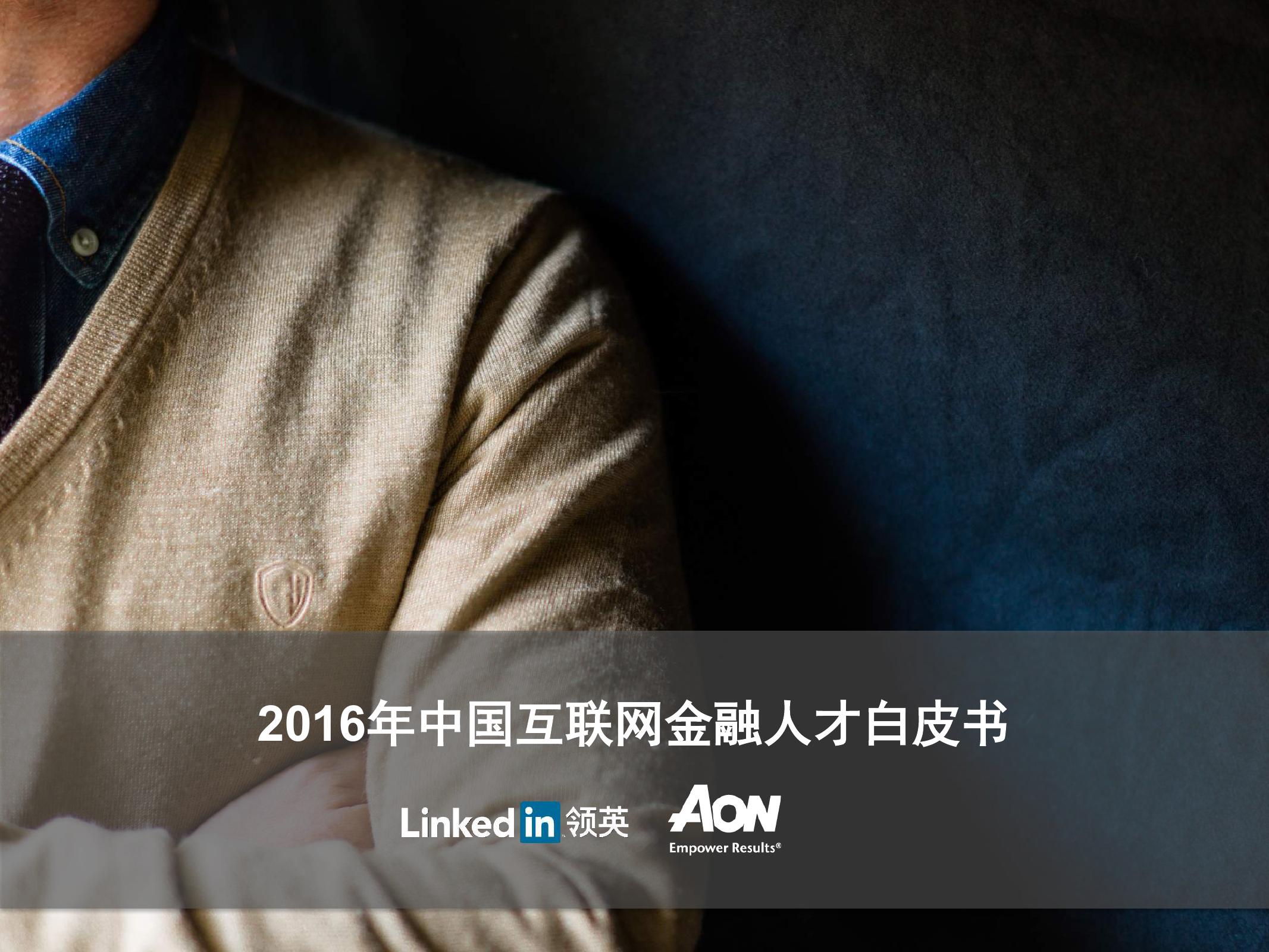 2016年中国互联网金融人才白皮书_000001