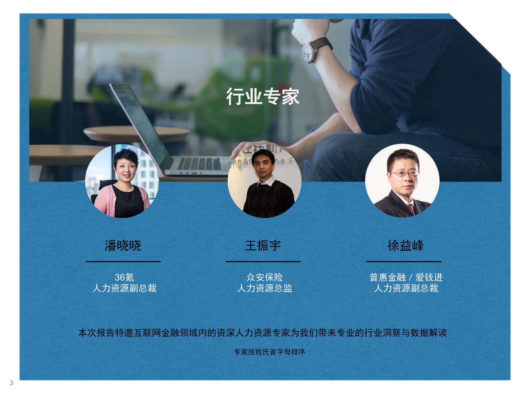 2016年中国互联网金融人才白皮书_000003