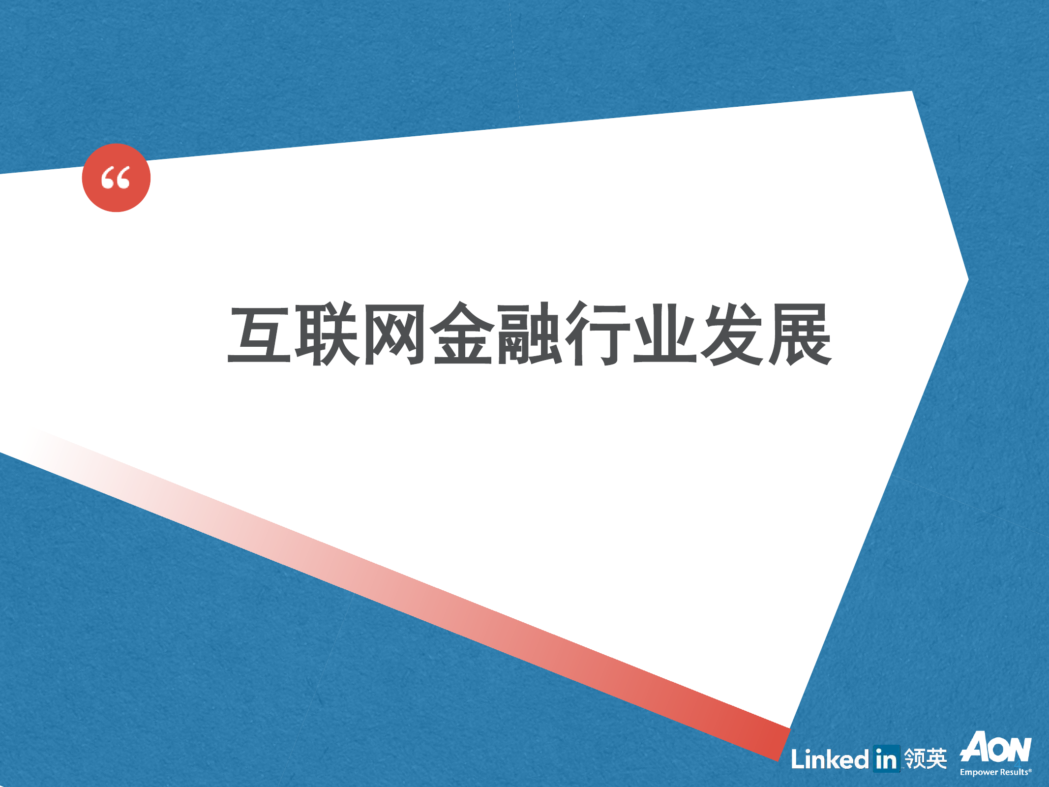 2016年中国互联网金融人才白皮书_000004
