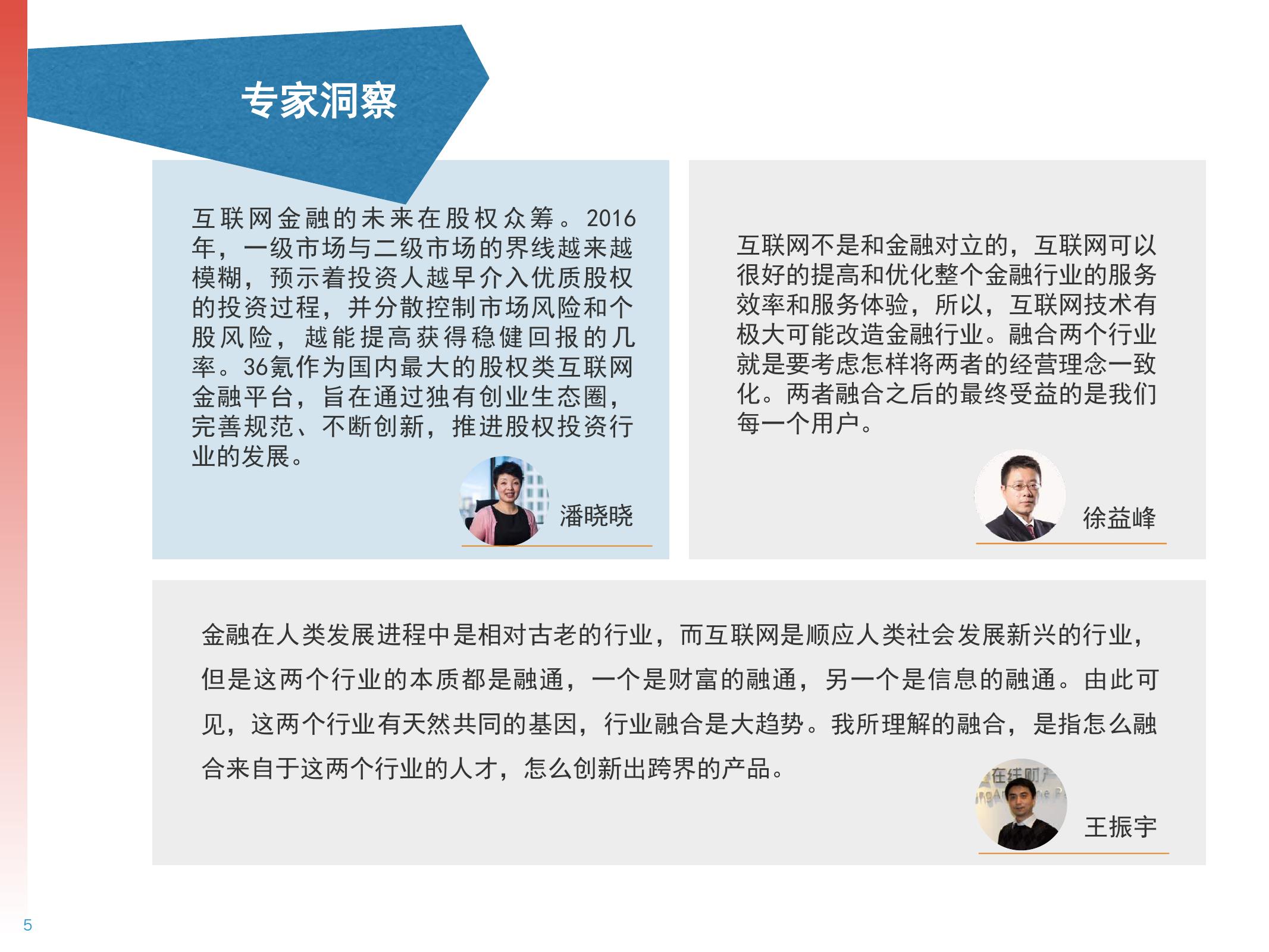 2016年中国互联网金融人才白皮书_000005