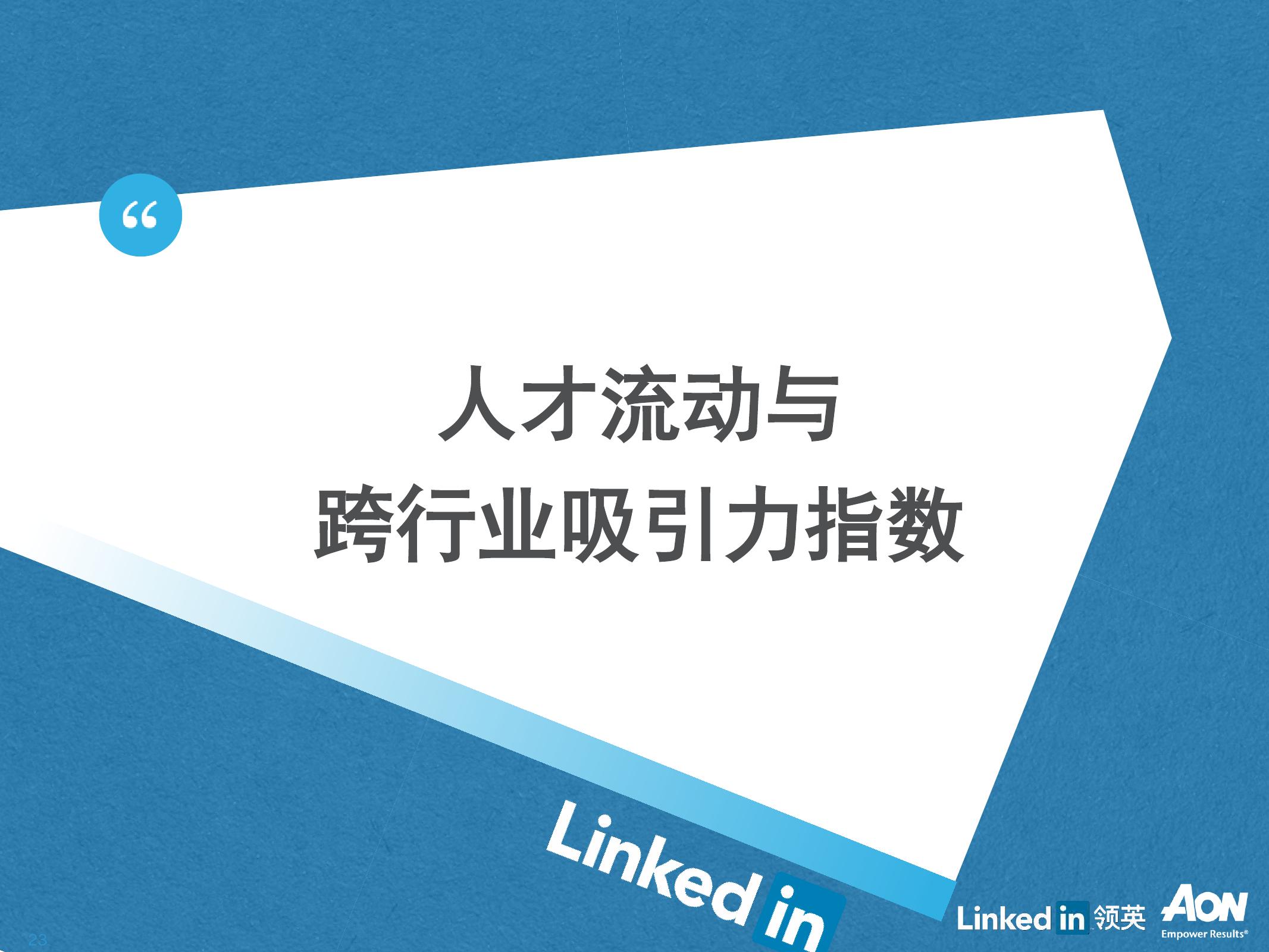 2016年中国互联网金融人才白皮书_000023