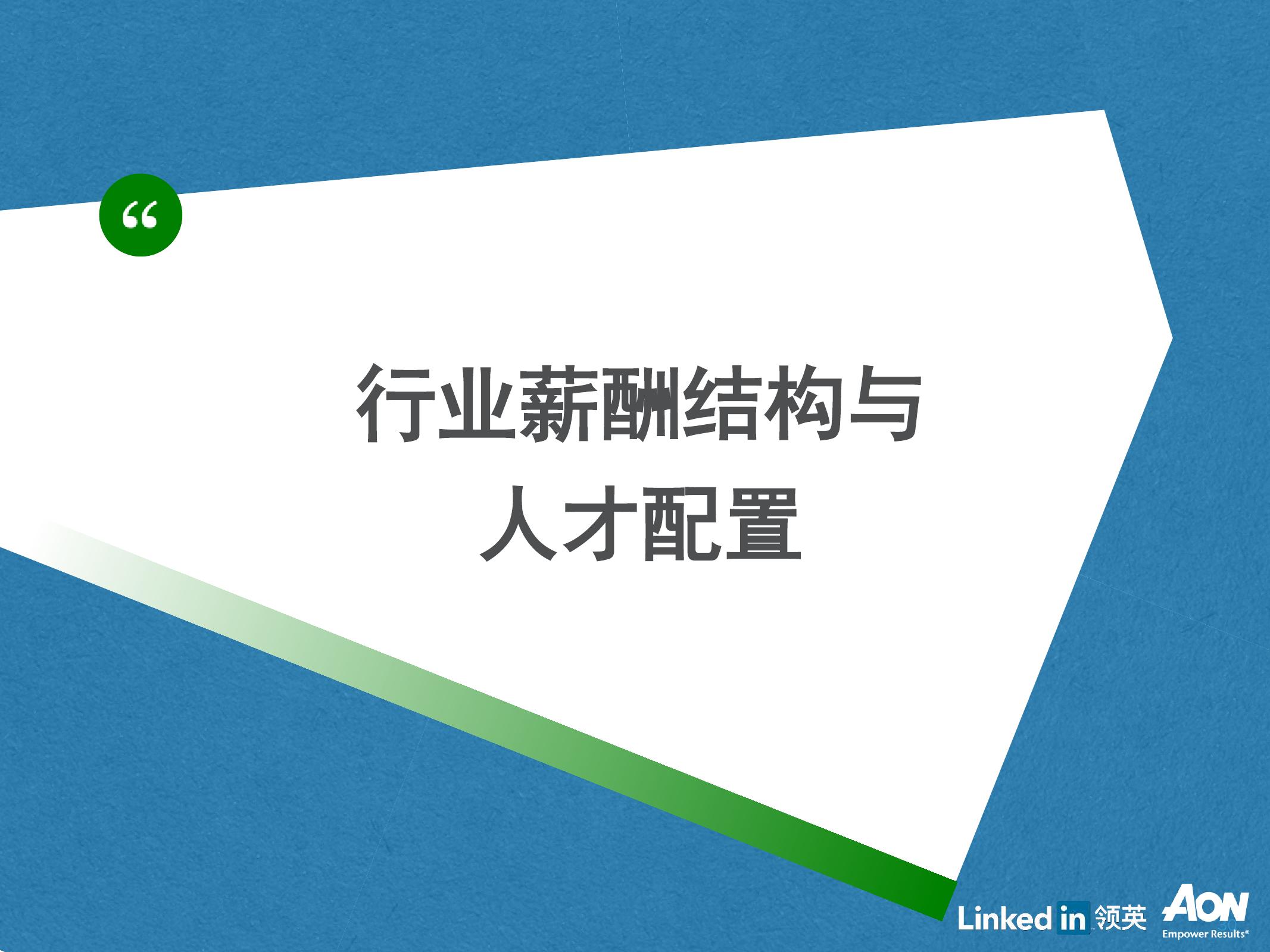2016年中国互联网金融人才白皮书_000030
