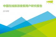 艾瑞咨询:2016年中国在线旅游度假用户研究报告(附下载)