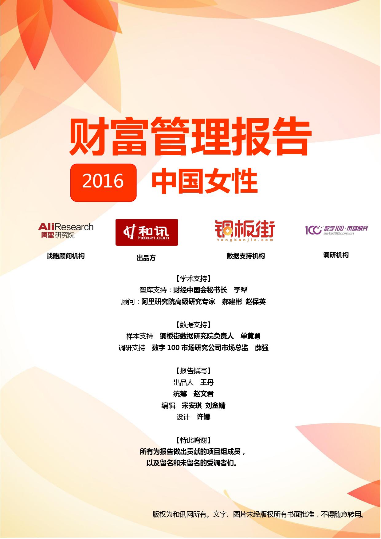2016年中国女性财富管理报告_000002