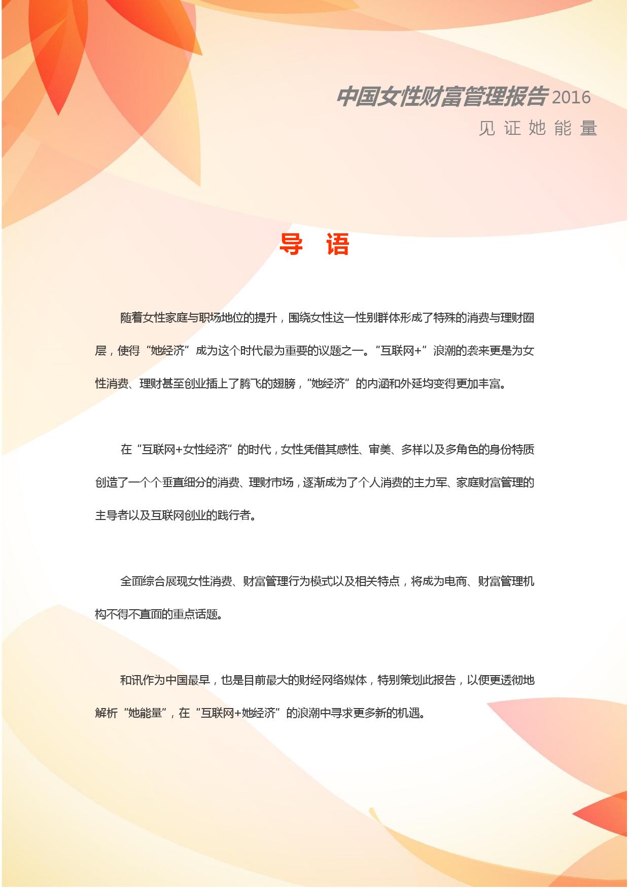 2016年中国女性财富管理报告_000004