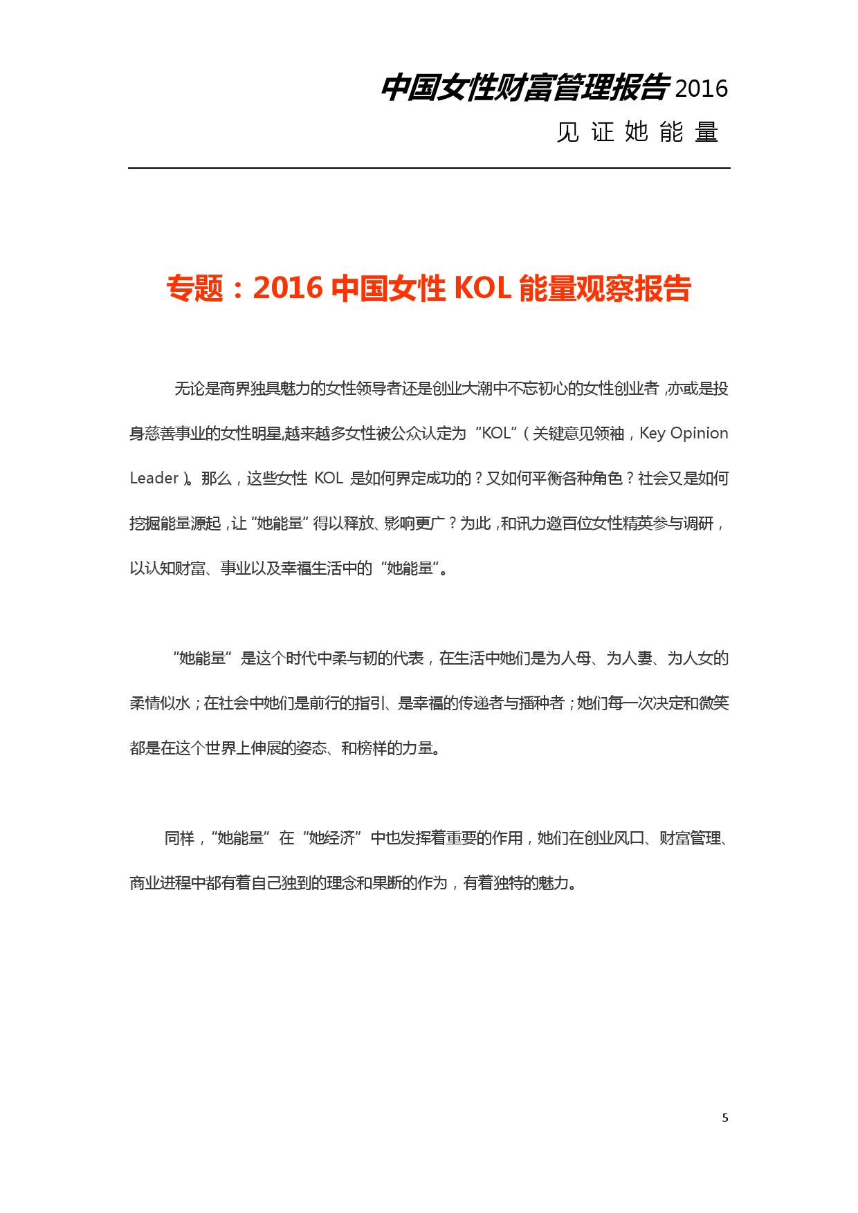2016年中国女性财富管理报告_000005
