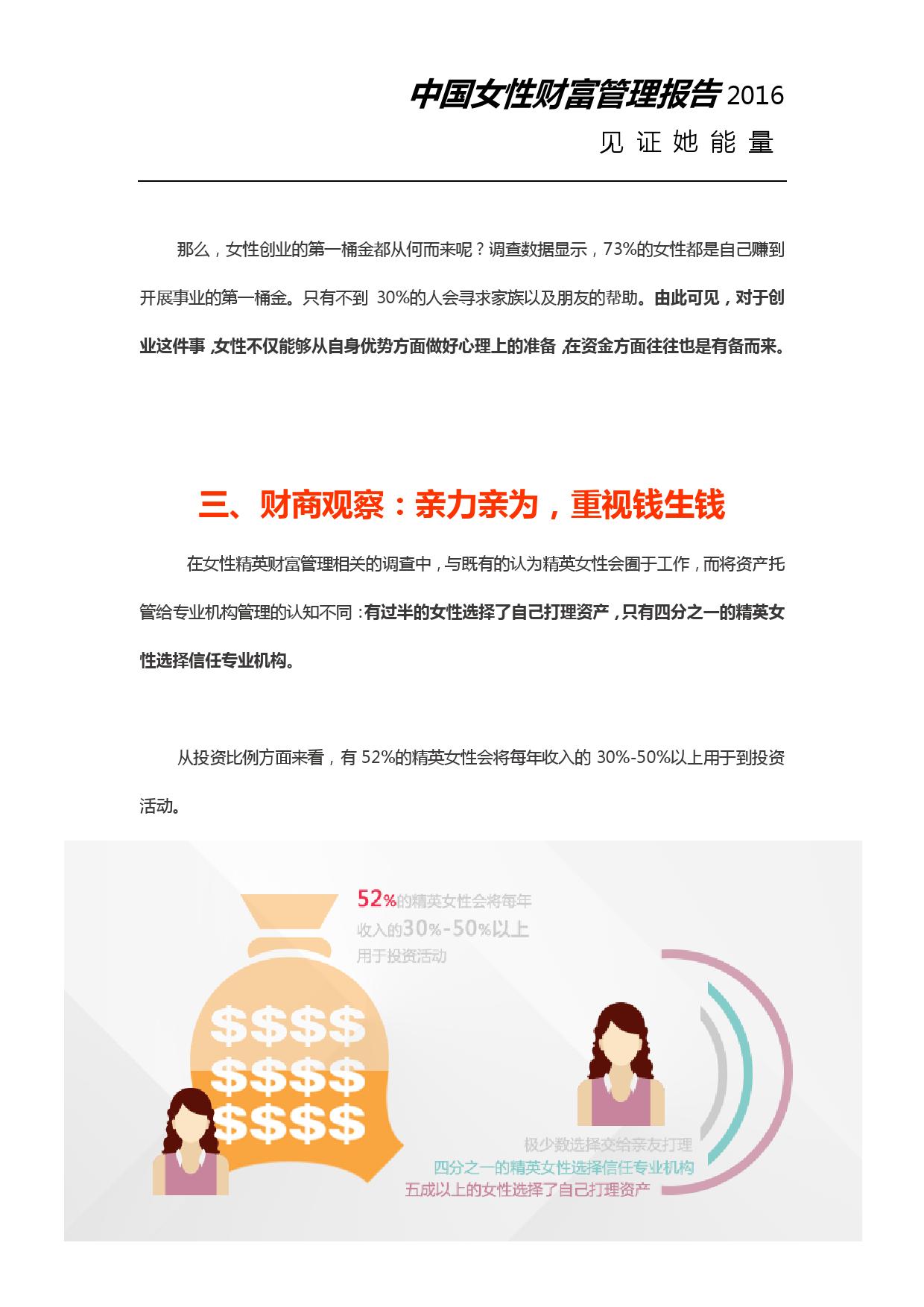 2016年中国女性财富管理报告_000008