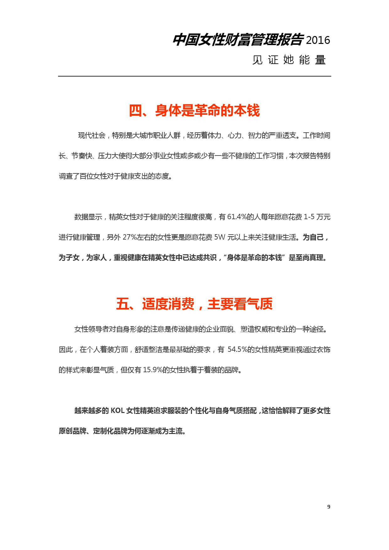 2016年中国女性财富管理报告_000009