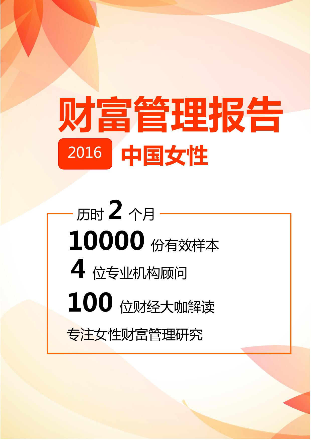 2016年中国女性财富管理报告_000010