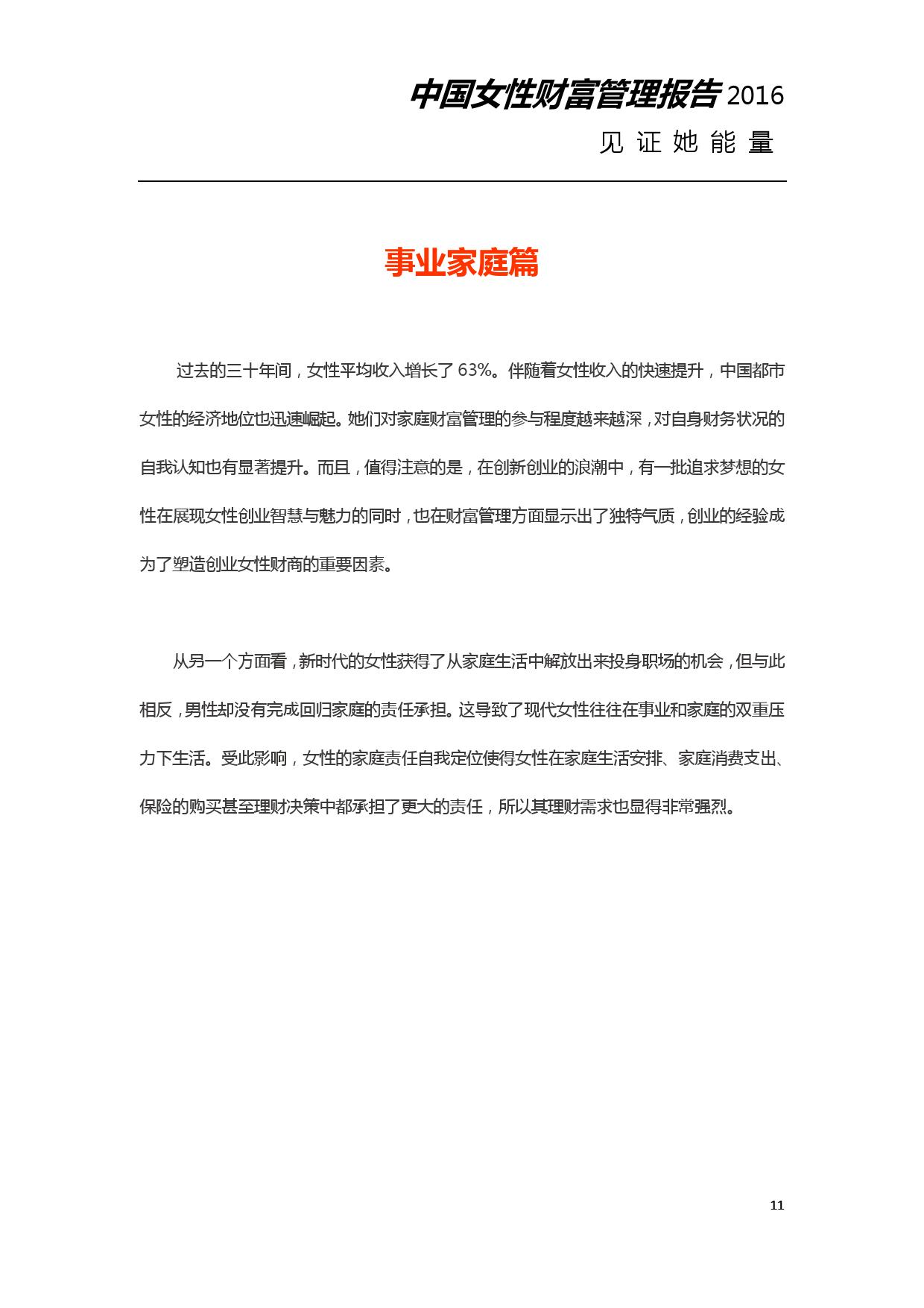 2016年中国女性财富管理报告_000011