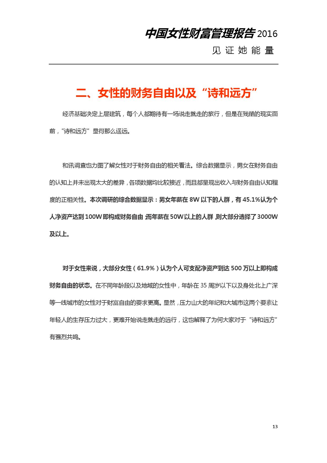 2016年中国女性财富管理报告_000013