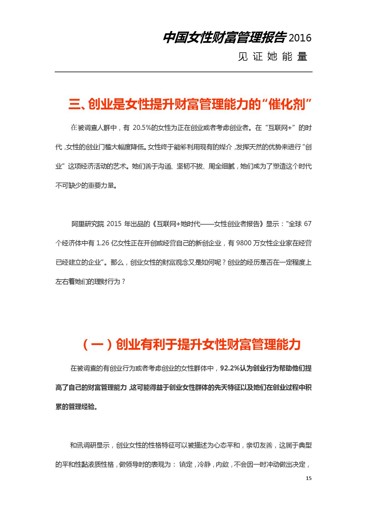 2016年中国女性财富管理报告_000015