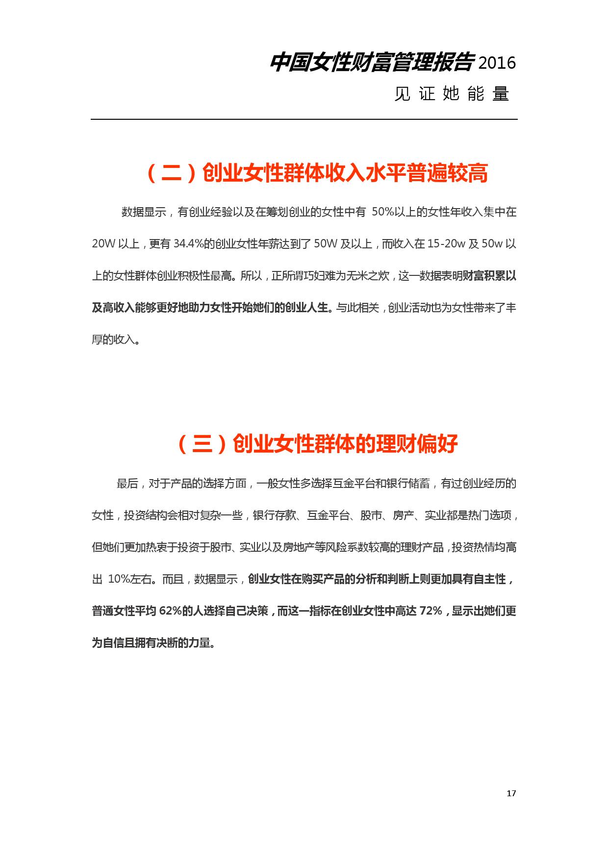 2016年中国女性财富管理报告_000017