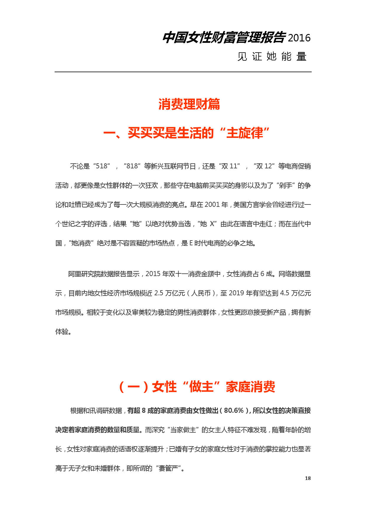 2016年中国女性财富管理报告_000018