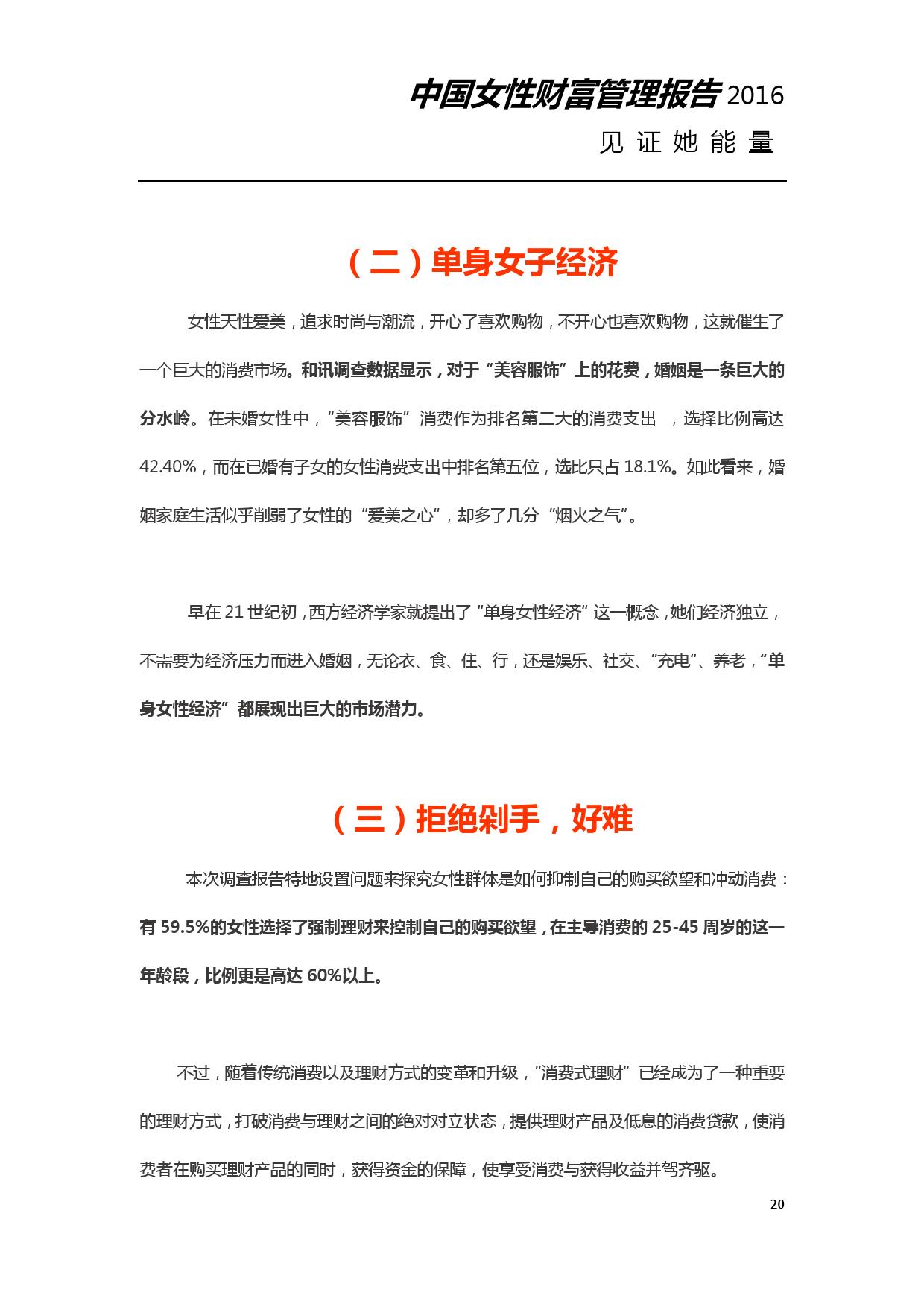 2016年中国女性财富管理报告_000020