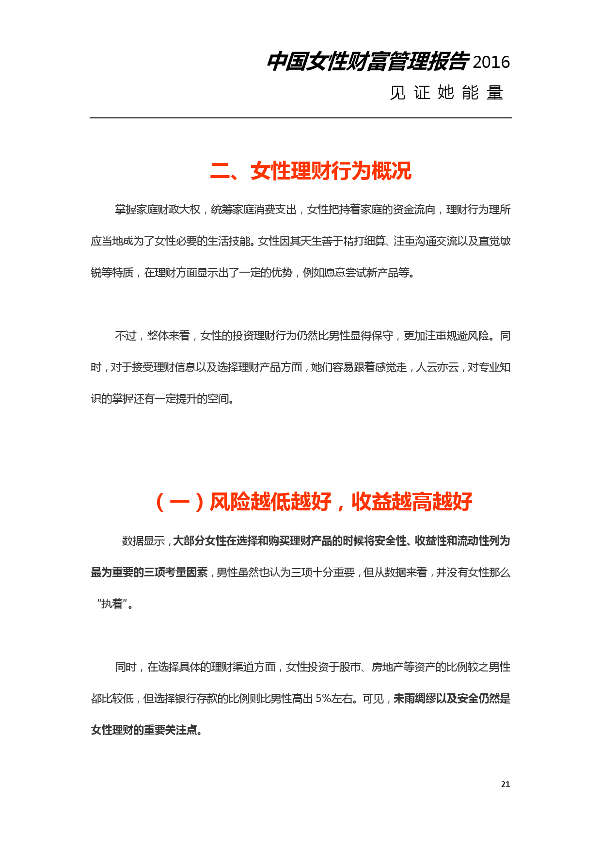 2016年中国女性财富管理报告_000021