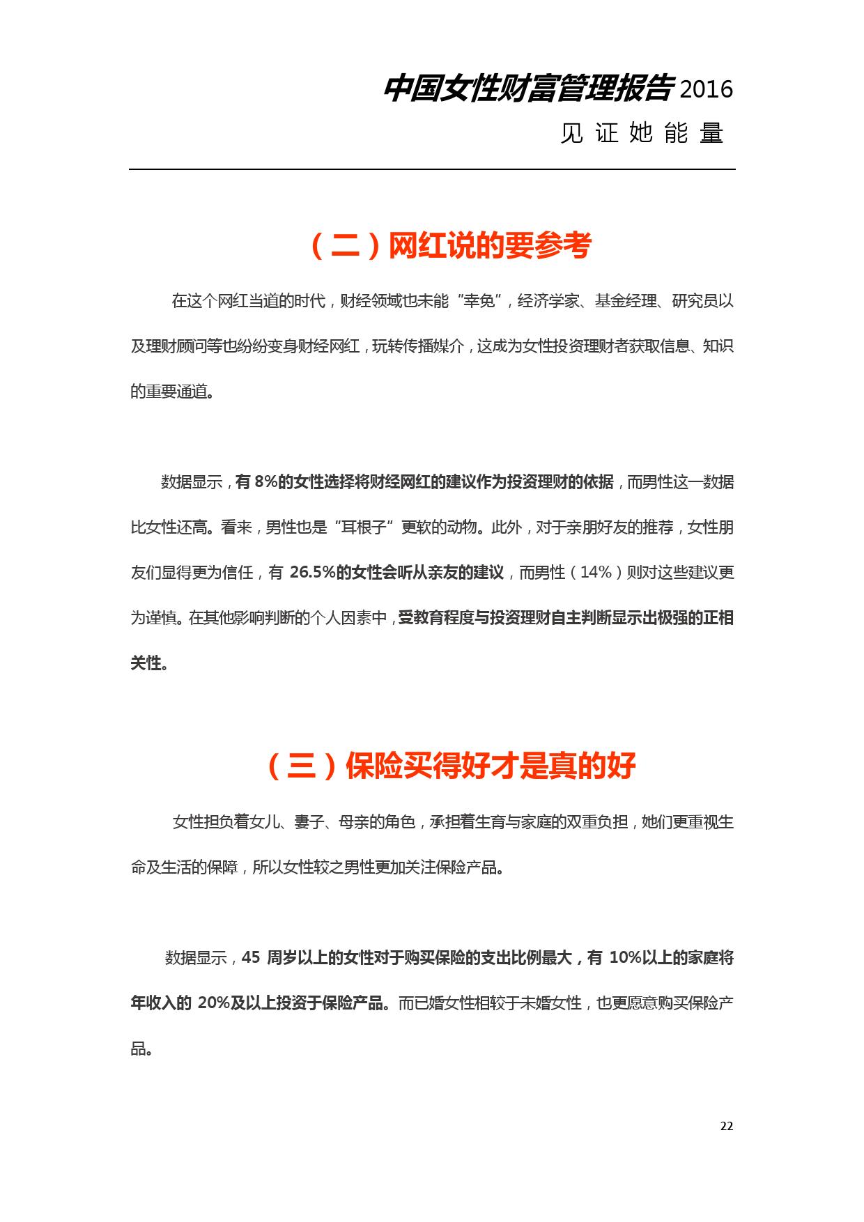 2016年中国女性财富管理报告_000022