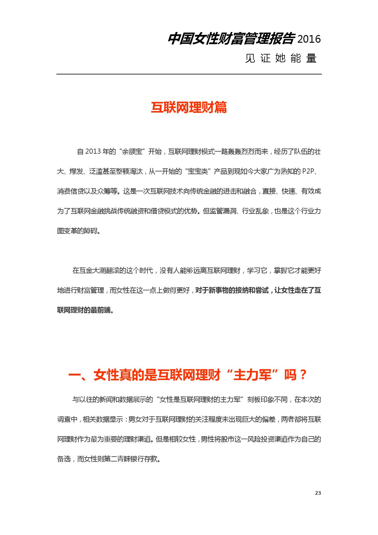 2016年中国女性财富管理报告_000023