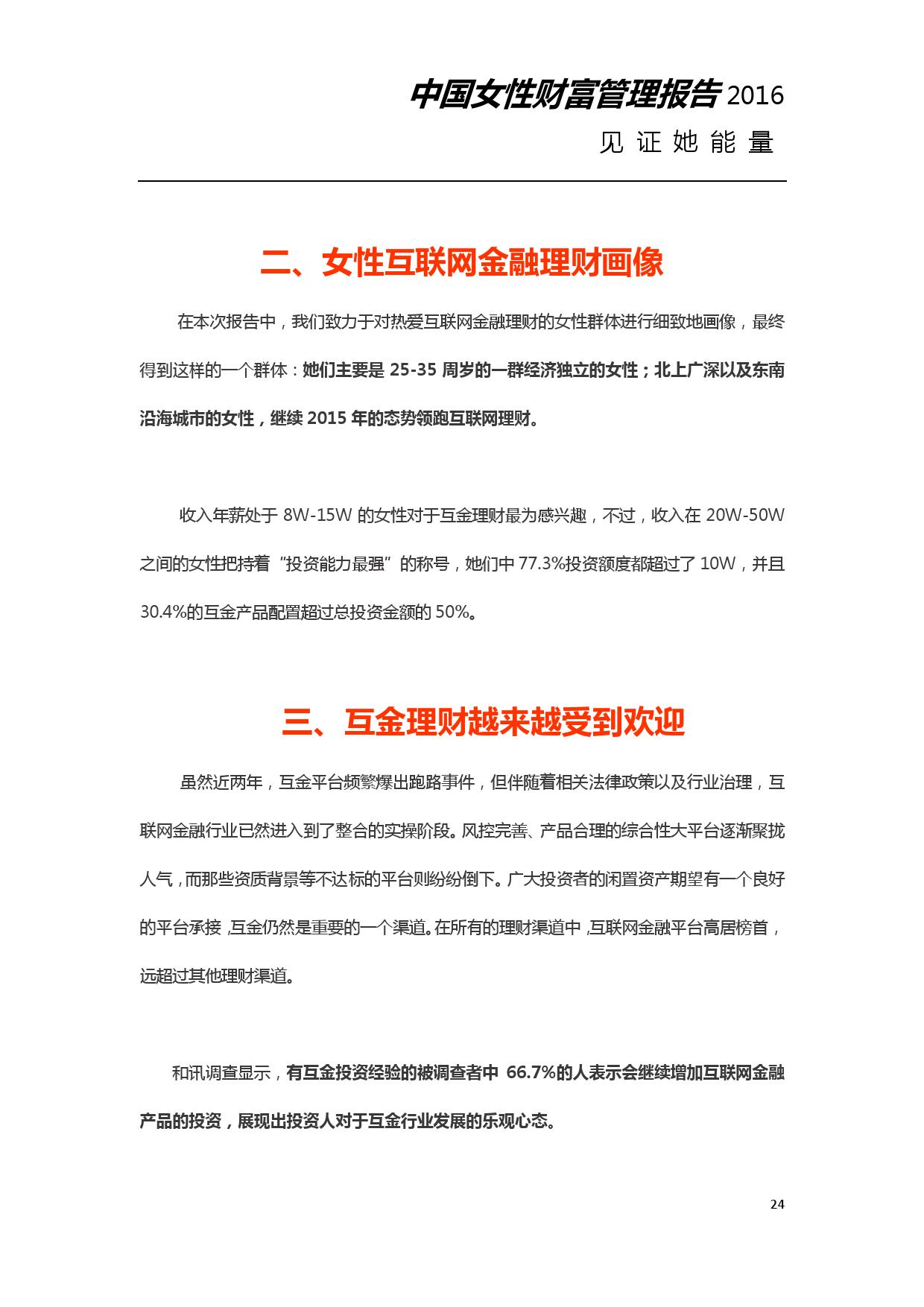 2016年中国女性财富管理报告_000024