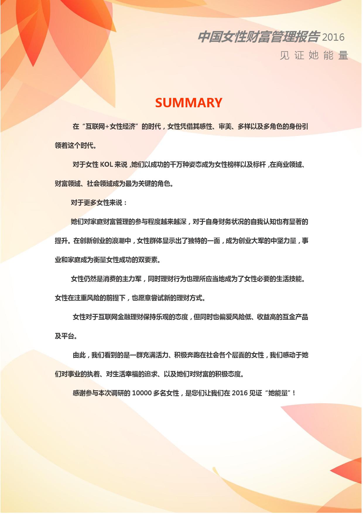 2016年中国女性财富管理报告_000026
