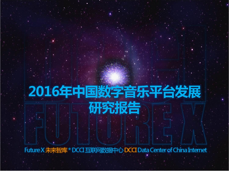 2016年中国数字音乐平台发展研究报告_000001