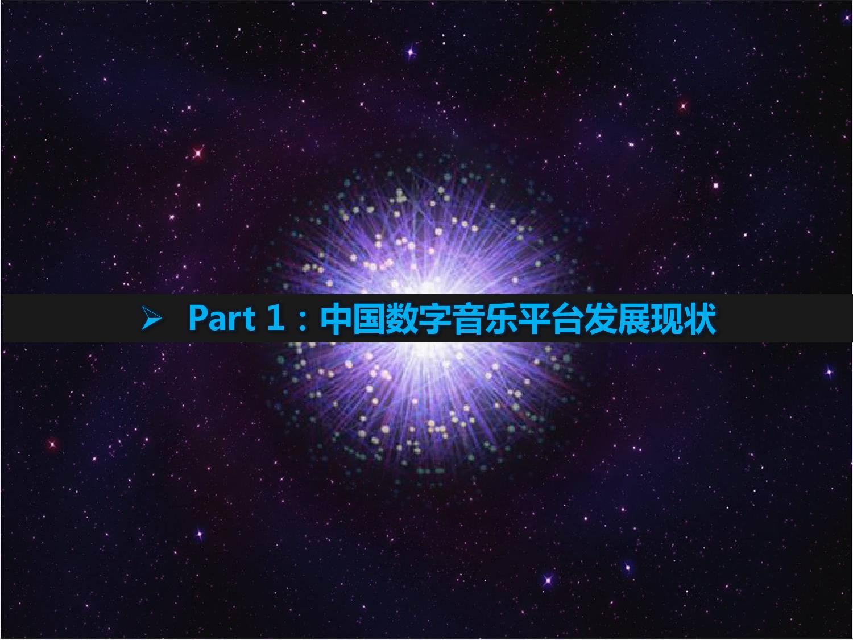 2016年中国数字音乐平台发展研究报告_000003