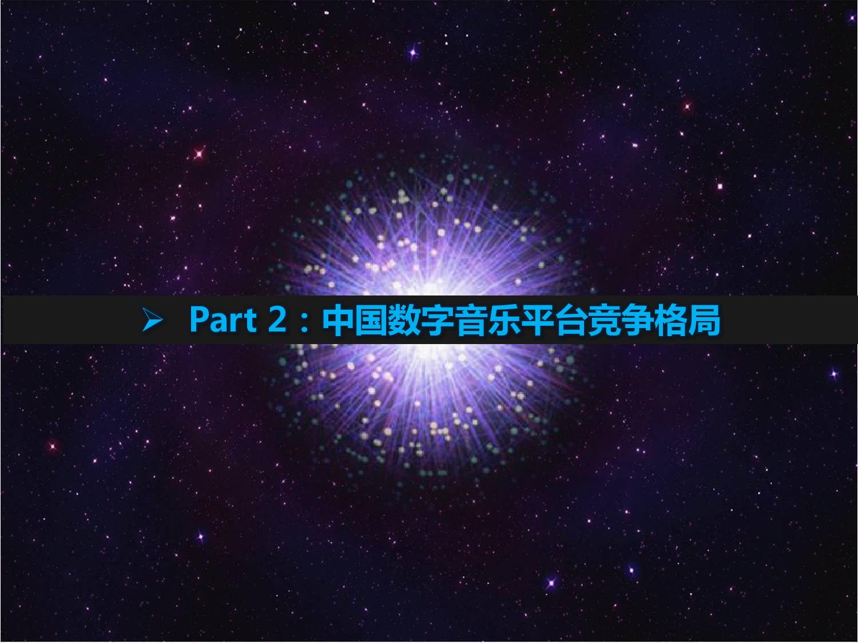 2016年中国数字音乐平台发展研究报告_000009