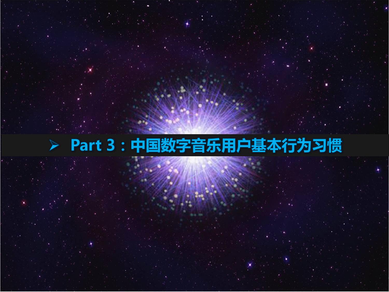 2016年中国数字音乐平台发展研究报告_000013