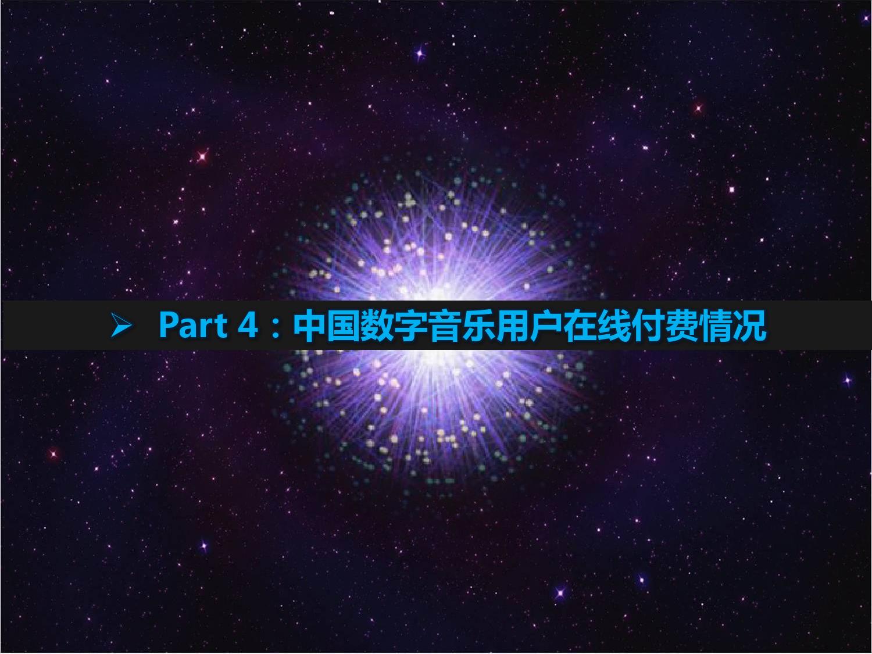2016年中国数字音乐平台发展研究报告_000021