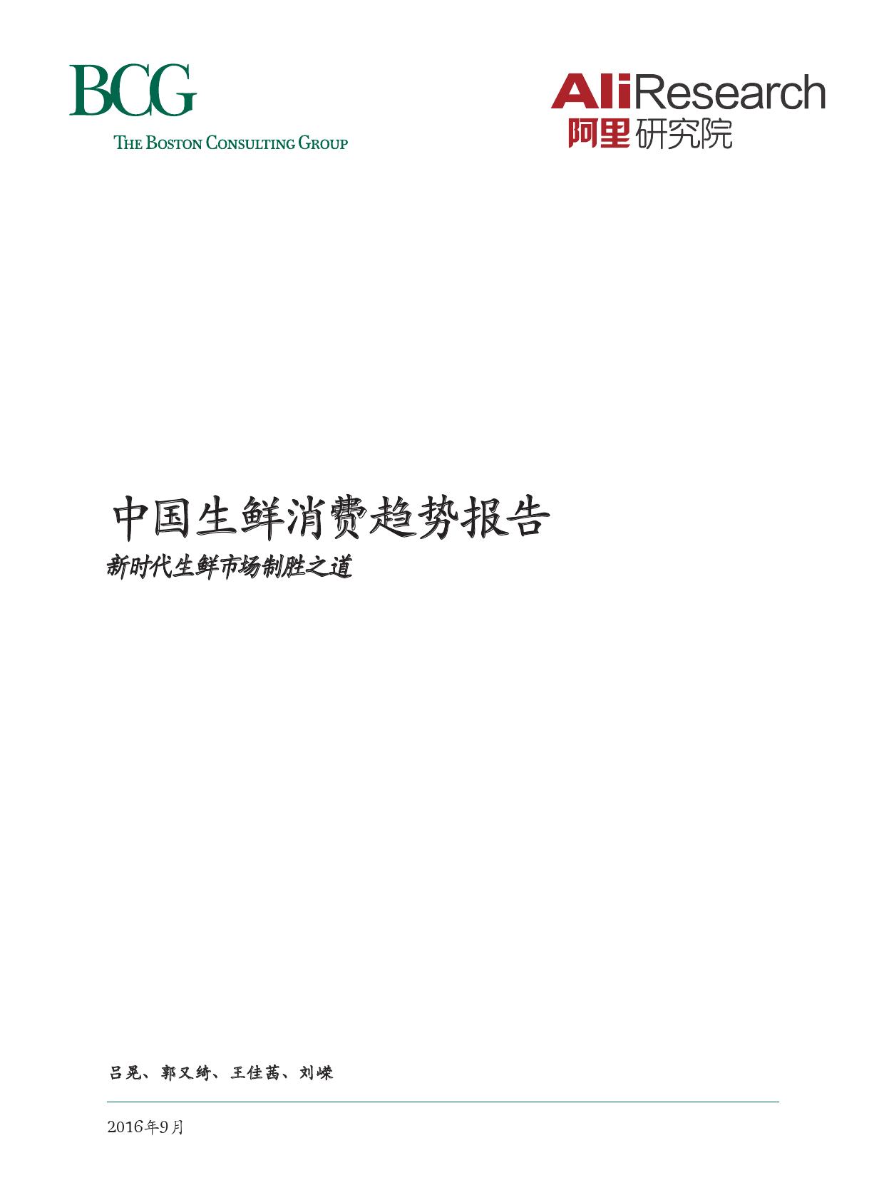 2016年中国生鲜消费趋势报告_000001