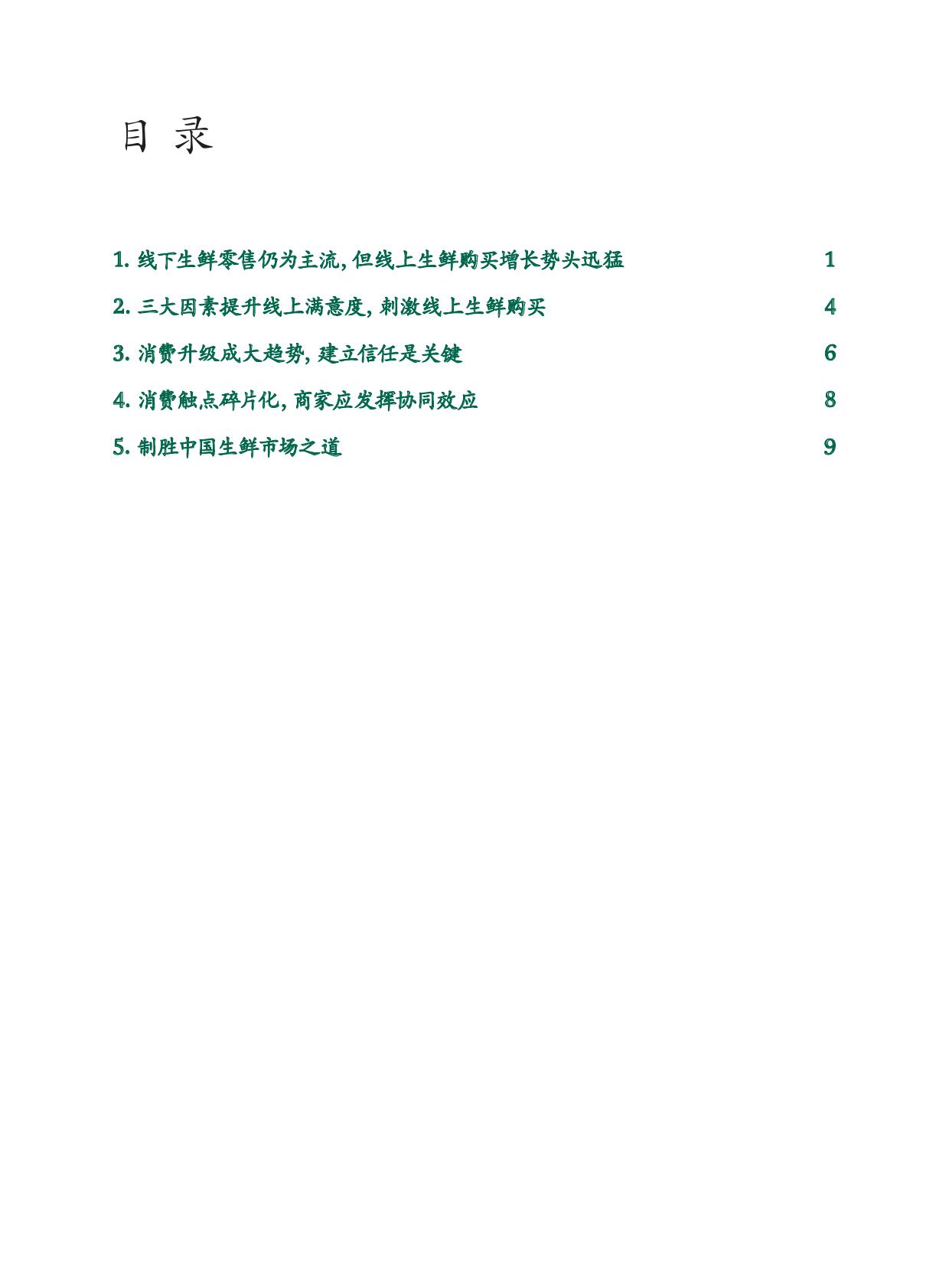 2016年中国生鲜消费趋势报告_000002