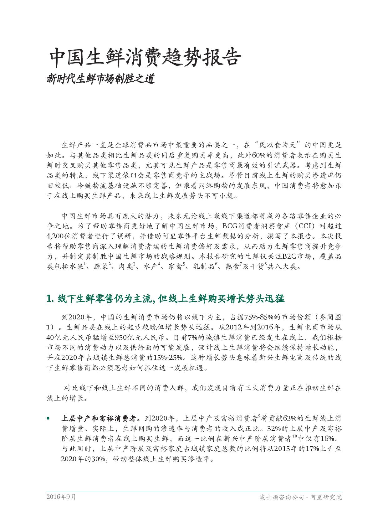 2016年中国生鲜消费趋势报告_000003