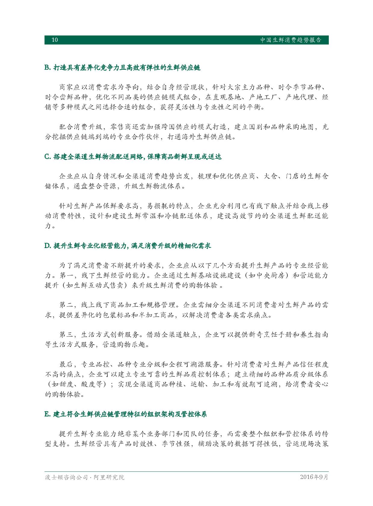 2016年中国生鲜消费趋势报告_000012