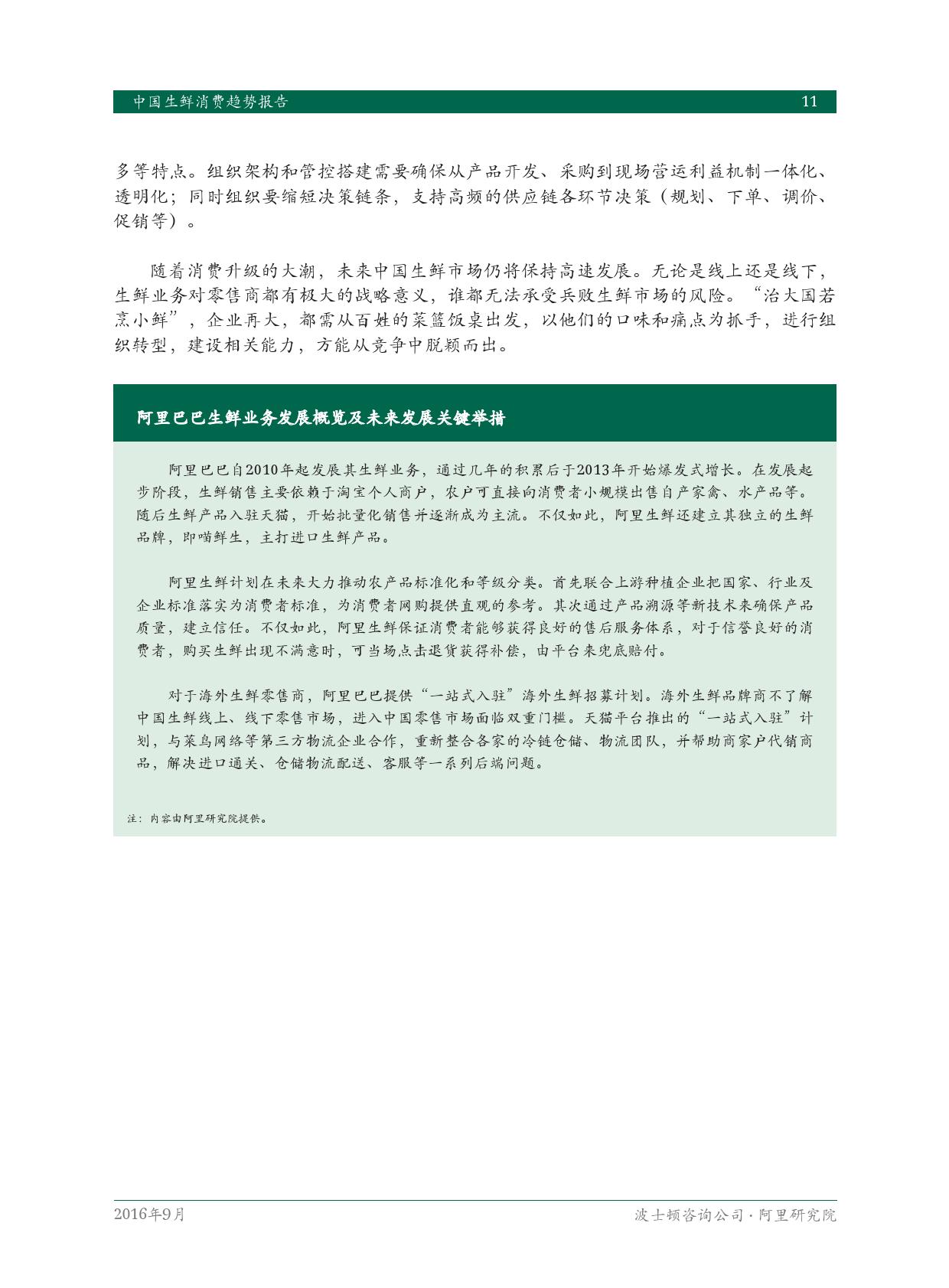 2016年中国生鲜消费趋势报告_000013