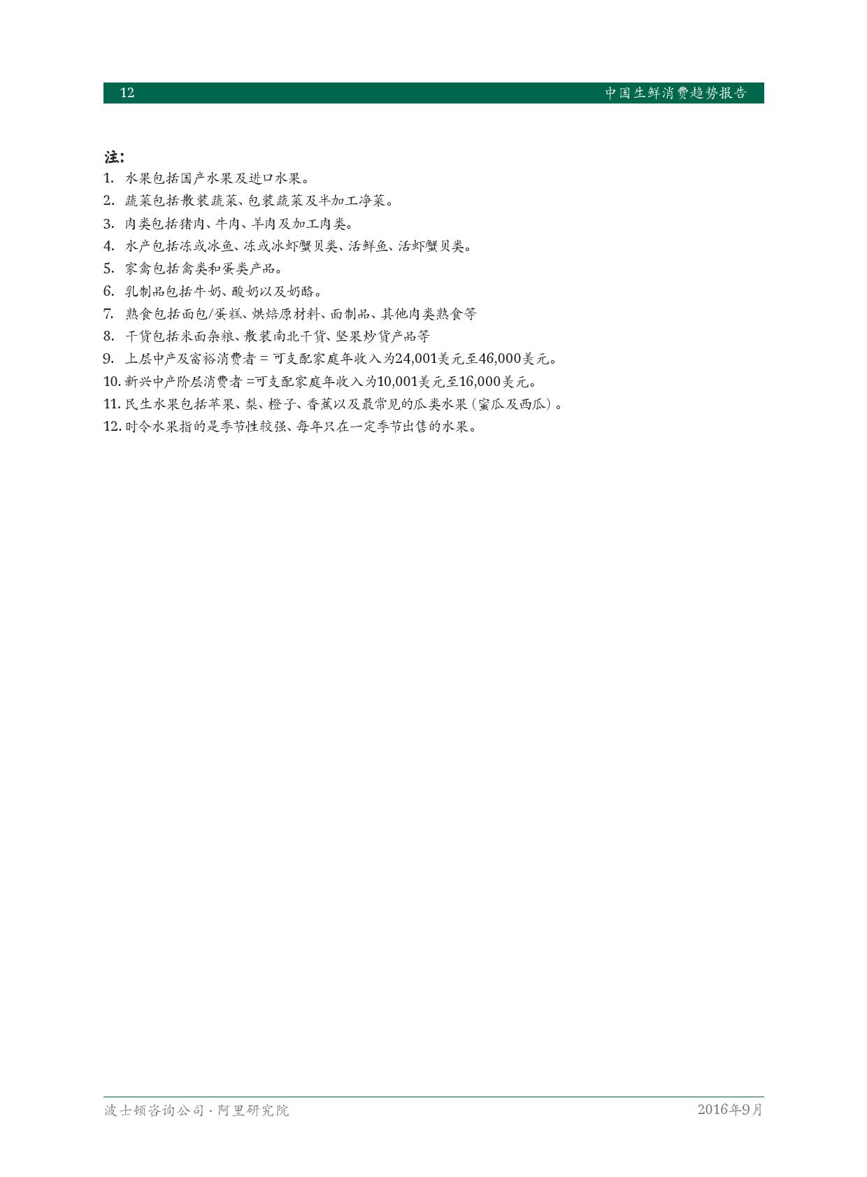 2016年中国生鲜消费趋势报告_000014