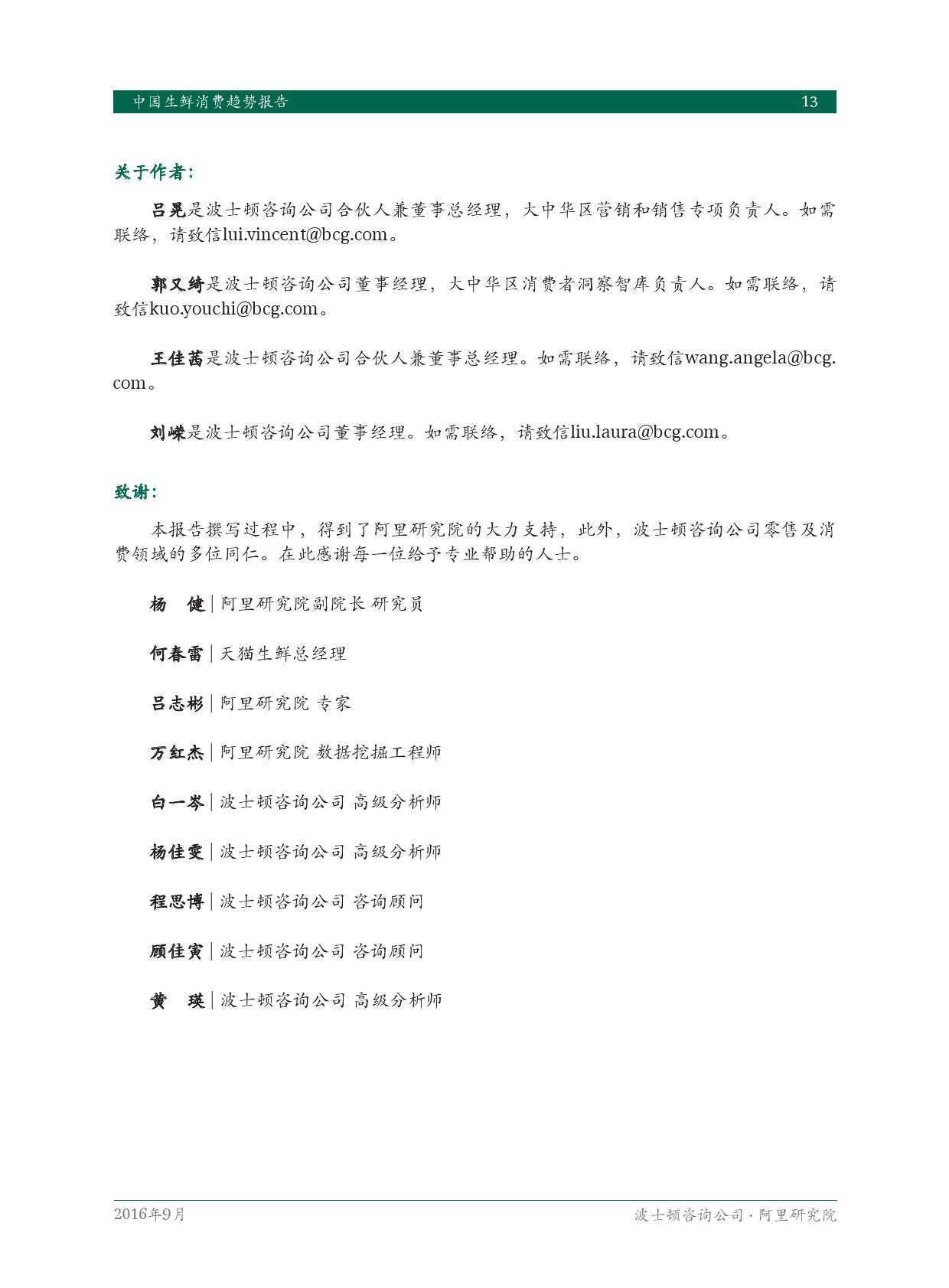2016年中国生鲜消费趋势报告_000015