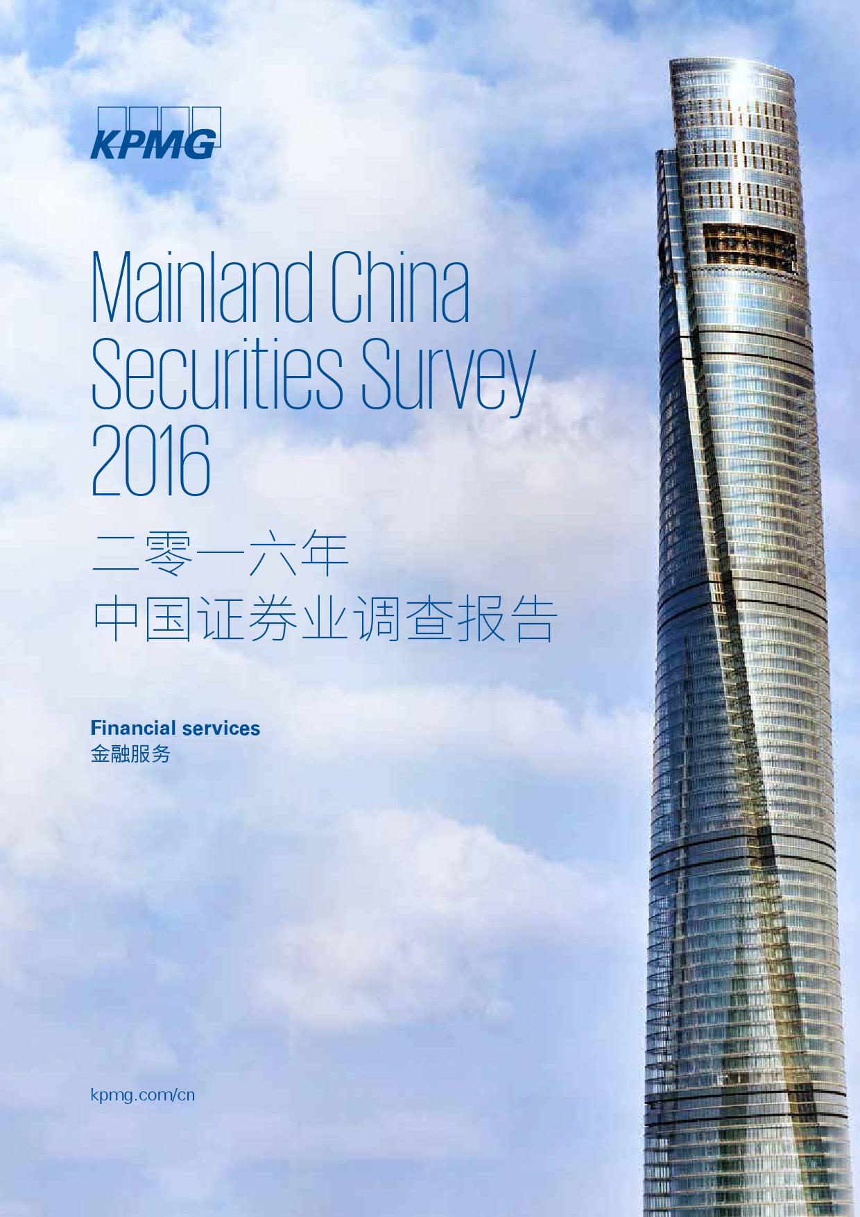 2016年中国证券业调查报告_000001