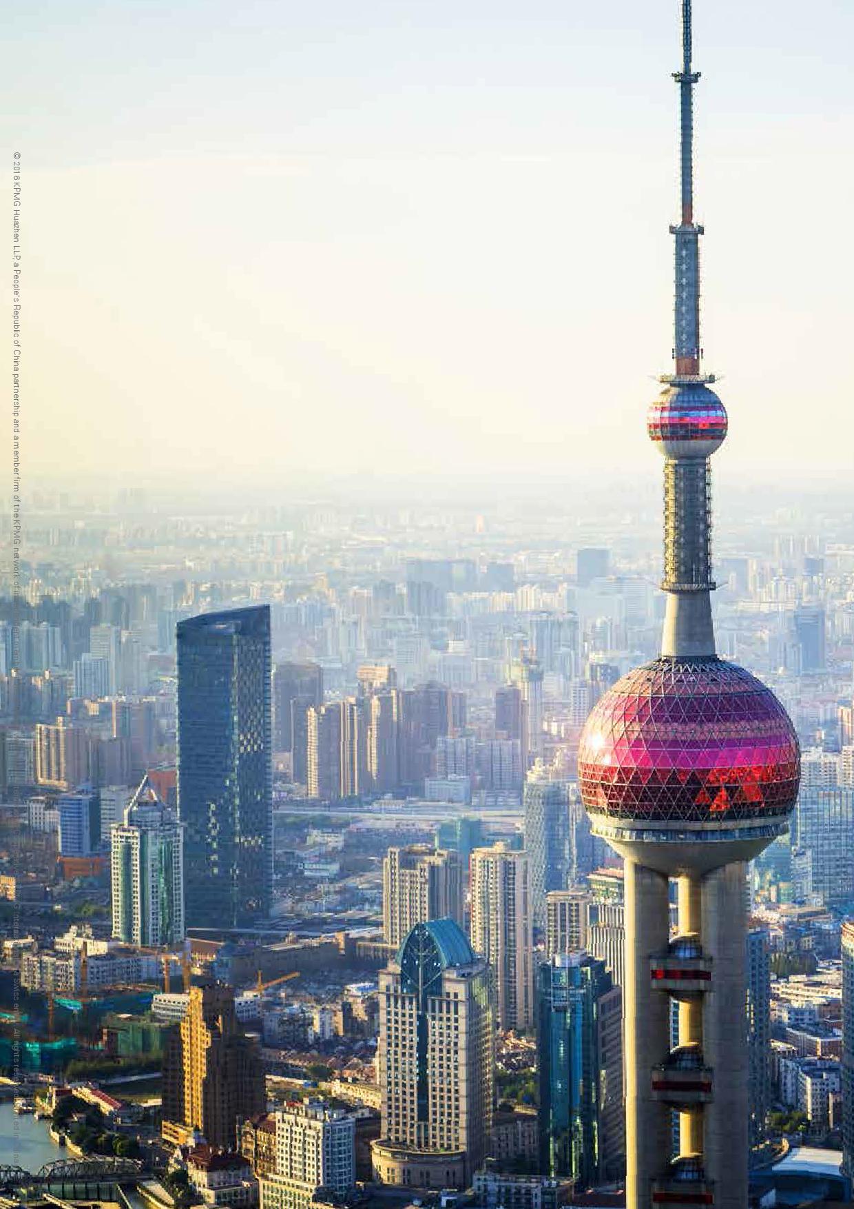 2016年中国证券业调查报告_000002