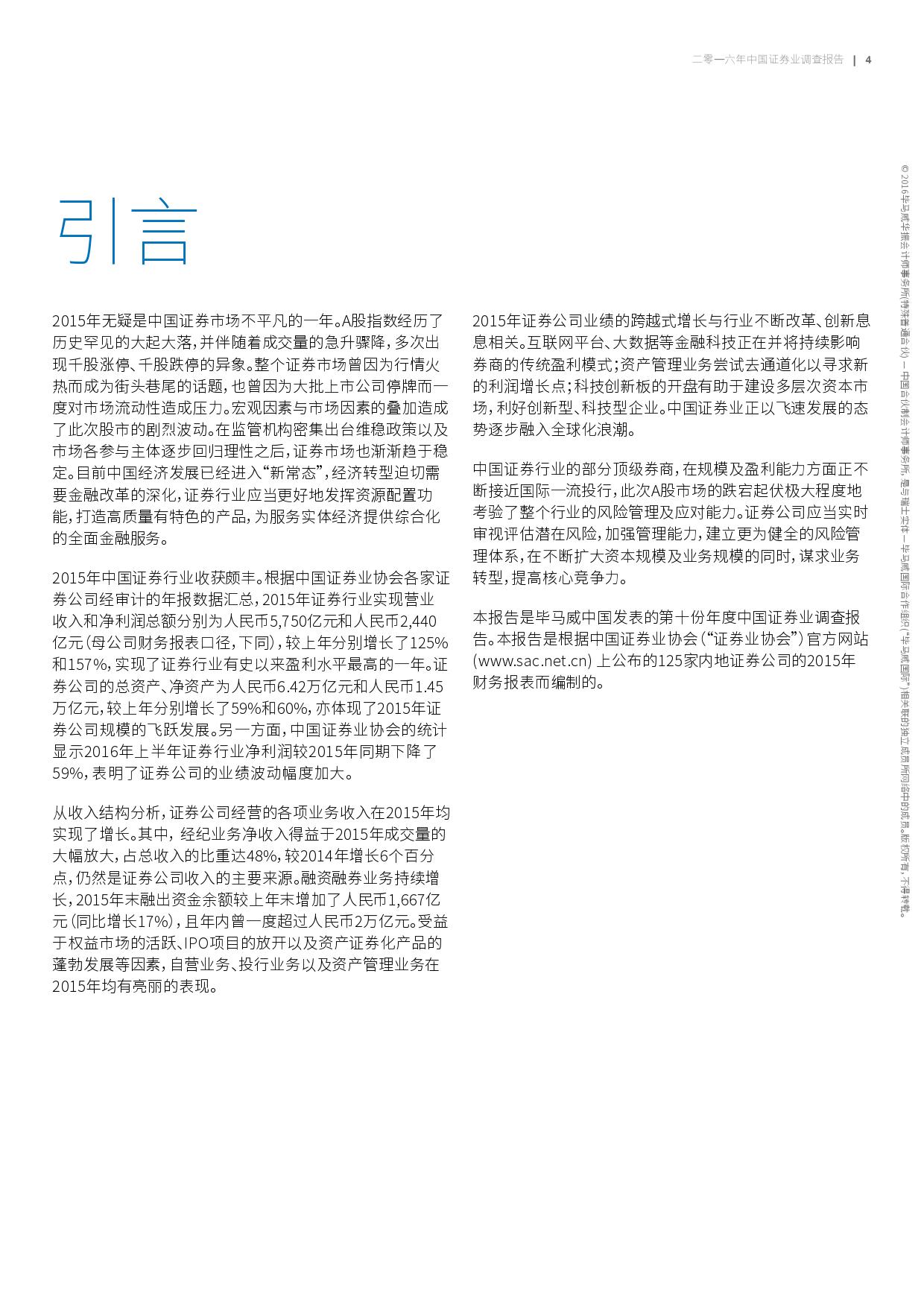2016年中国证券业调查报告_000007