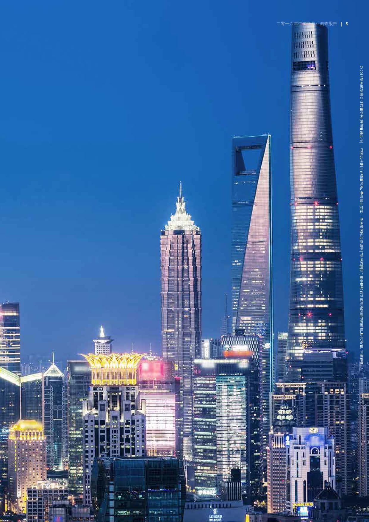 2016年中国证券业调查报告_000009