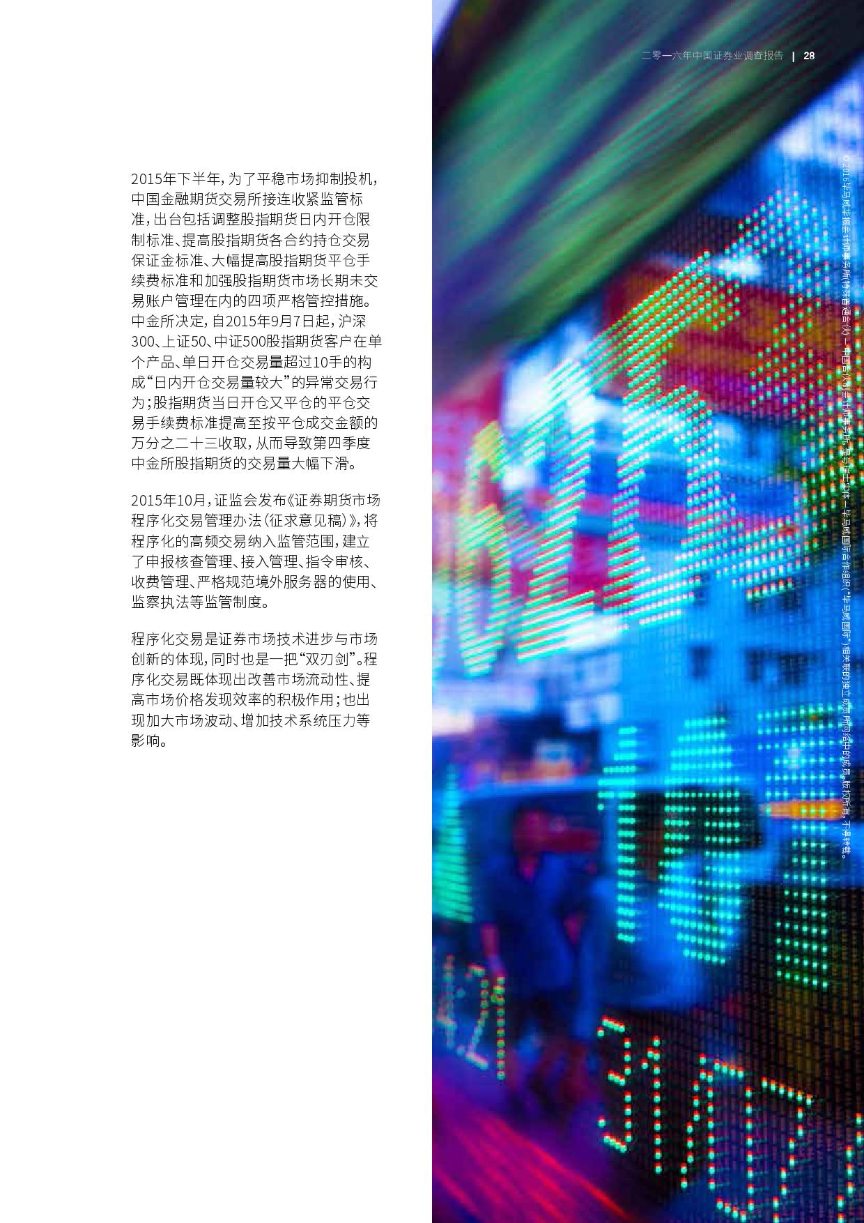 2016年中国证券业调查报告_000031