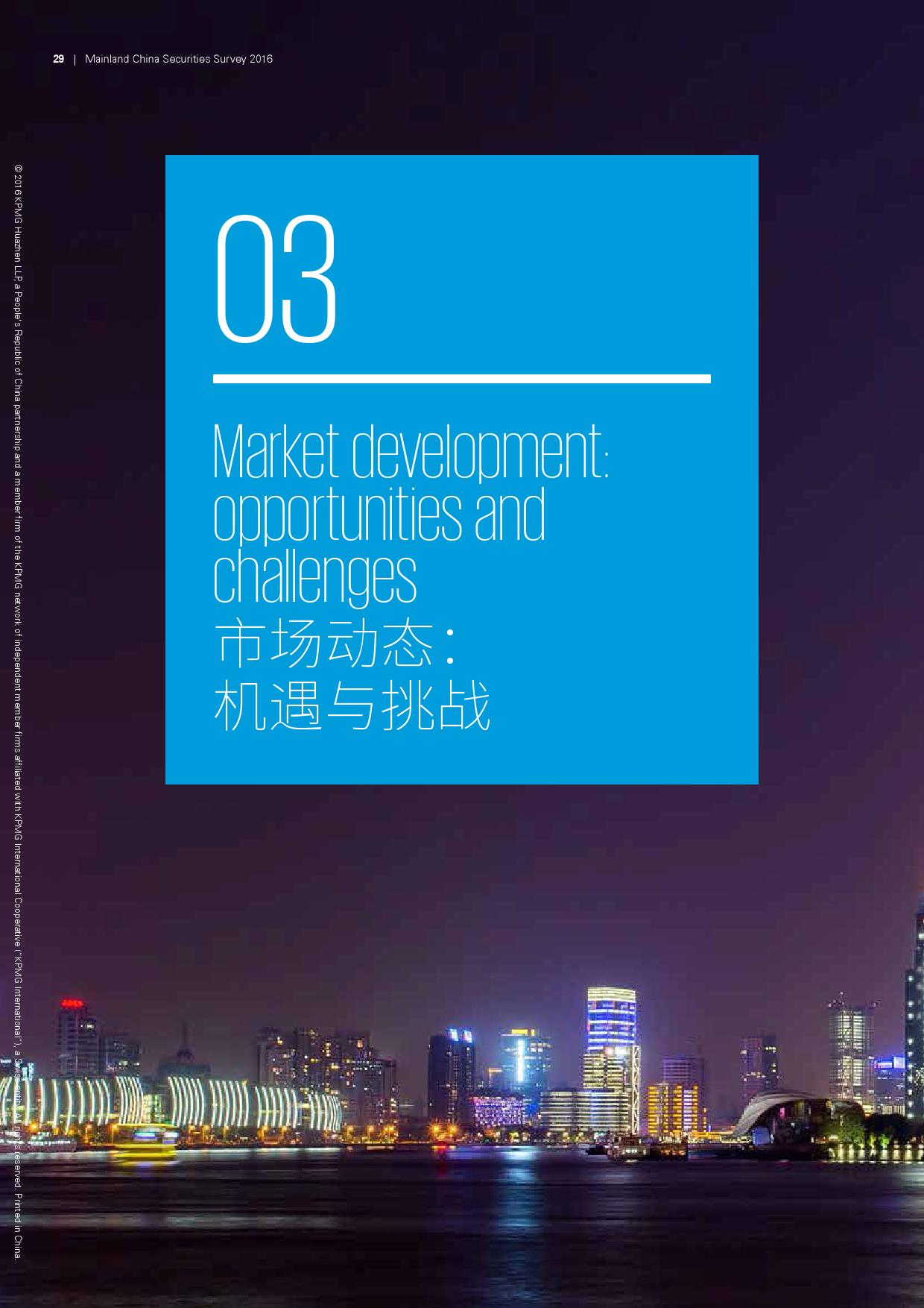 2016年中国证券业调查报告_000032