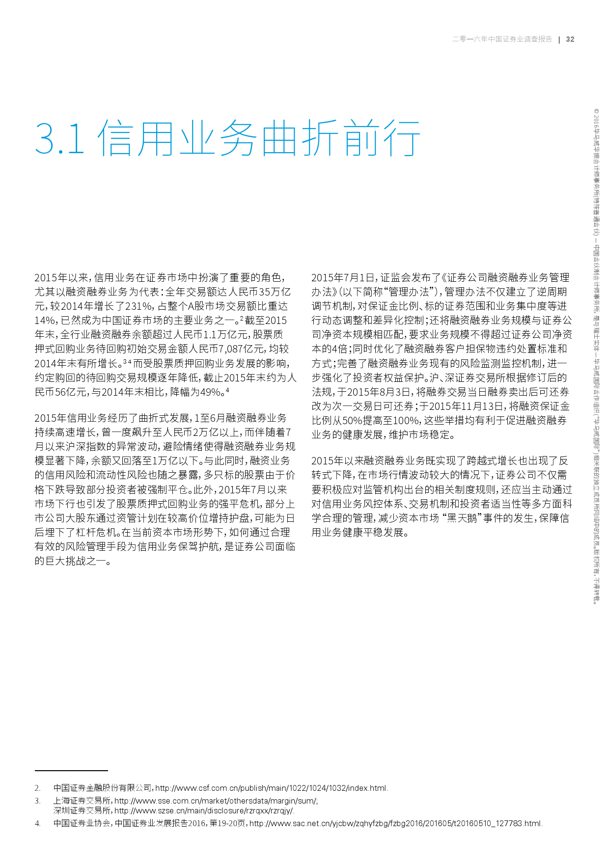 2016年中国证券业调查报告_000035